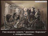 "СНБО о нарастающем конфликте между террористами: Главари ""ДНР"" усиливают охрану, опасаясь уничтожения другой бандой - Цензор.НЕТ 3668"
