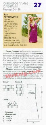 Вязание крючком дневник романа романова