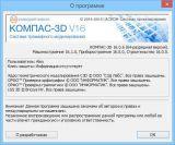 Компас-3D 16.0.6 Special Edition