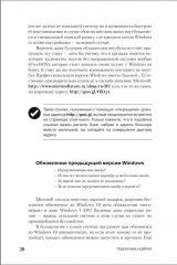 Windows 10. Новейший самоучитель (Виталий Леонтьев) [2015, Компьютерная литература, PDF]