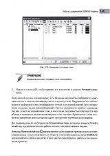 Максим Кидрук | Компас-3D V10 на 100% + CD (2009) [PDF, ISO]