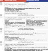 ХII маркетинговый съезд EWMS 2015