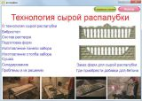 [Владимир Теинков] Технология производства декоративных заборов