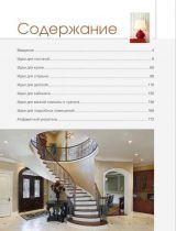 Дизайн вашей квартиры. 500 творческих идей