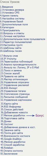 Александр Краковский. DataLife Engine (DLE) с нуля От А до Я