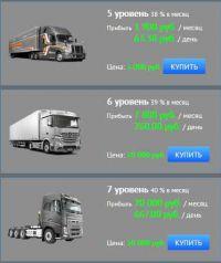 Транспортный Магнат - transport-tycoon.ru 581836-thumb