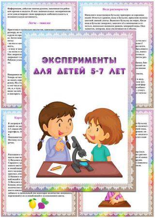 Папка передвижка для детского сада - Эксперименты для детей 5-7 лет