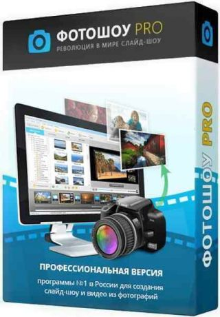 ФотоШОУ PRO 11.0 RePack/Portable by TryRoom