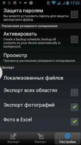 SA Contacts (ExcelКонтакты) v2.8.9 [Android]