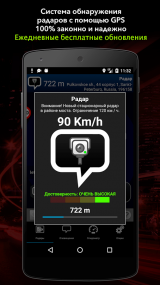 Radarbot Pro: Speed Camera Detector & Speedometer 5.0 [Android]