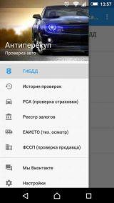 Проверка Авто. ГИБДД, VIN, ОСАГО, залоги v1.5.3 [Android]