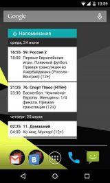 TVGuide Премиум v2.8.0.3 [Android]