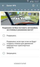 Билеты ПДД 2017 Экзамен ABM CD v4.5.2 AdFree [Android]