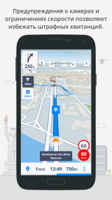Sygic GPS Navigation 17.3.20 build R-142551 Final [Android]
