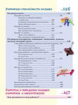 Ваш кроха. Большая энциклопедия развития и воспитания ребенка от 0 до 7 лет / Татьяна Тарабарина/