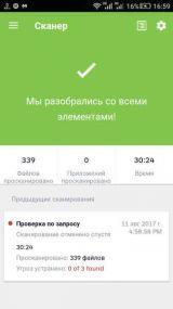 Malwarebytes Anti-Malware Premium 3.1.1.13 [Android]