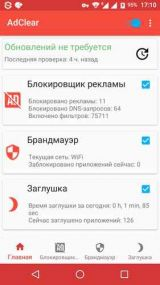 AdClear 8.0.0.506603 Full [Android]