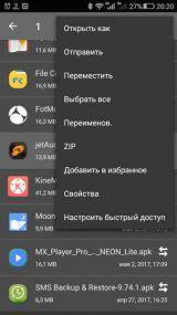 File Commander Premium 4.5.16517 [Android]