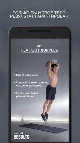 Runtastic Results Training App Premium v.1.7.2 (Android)