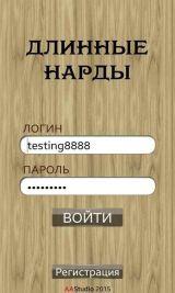 Длинноватые бакгаммон v5.42 Mod Длинные нарды v5.42 Mod [Android] + Ключ [Android]