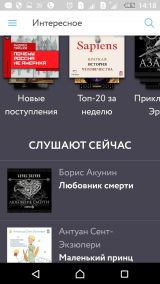 Патефон 6.9.6 (Android)