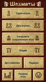 Chess v2.602 / Шахматы 2.602 (Android)