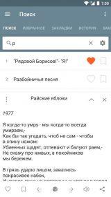 Владимир Высоцкий - Сборник стихов и тексты песен v1.0.2-f3 Ad-Free (2018) Rus