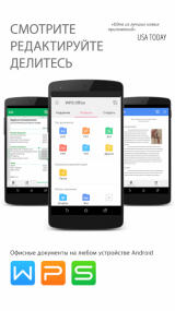 WPS Office + PDF 10.9 Premium [Android]