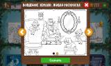 Чудо-Сказки и Раскраски v.1.0.6 mod [Android]