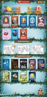 Чудо-Сказки  возможно Раскраски v.1.0.6 mod [Android]