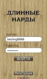 Длинные нарды v.5.43 Mod [Android]