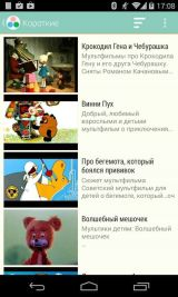 Наши мульты v2.2.6 Ad-Free (2018) Rus