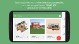 Planner 5D - Планировщик домов и интерьера v1.14.2 Unlocked [Android]