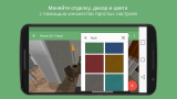 Planner 5D - Откосопланировщик семей  возможно внутреннего убранства v1.14.2 Unlocked [Android]