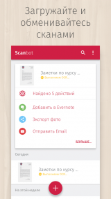 Scanbot PDF Document Scanner Pro 7.0.0.227 (Android)