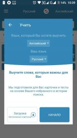 Reverso Translation Dictionary 7.9.9 Premium (Android)