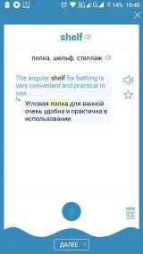 Reverso Translation Dictionary 7.9.9 Premium (Android Reverso Translation Dictionary 7.9.9 Premium (Android) + Ключ)