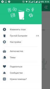 Dumpster - Recycle Bin 2.15.281t.d57df Pro Dumpster - Recycle Bin 2.15.281t.d57df Pro (Android) + Ключ (Android)
