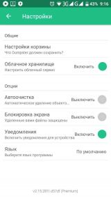 Dumpster - Recycle Bin 2.15.281t.d57df Dumpster - Recycle Bin 2.15.281t.d57df Pro (Android) + Ключ Pro (Android)