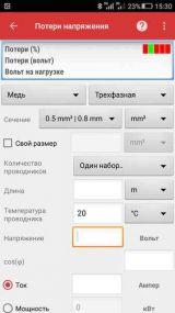 Мобильный электрик v4.0 [android]. Скриншот №2