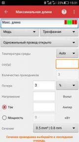 Мобильный электрик v4.0 [android]. Скриншот №3