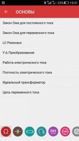 Мобильный электрик v4.0 [android]. Скриншот №4