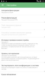 Adguard Премиум 2.11.31 Beta [Android]