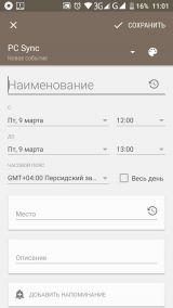 Business Calendar 2 v2.28.0 Beta 1 Pro Business Calendar 2 v2.28.0 Beta 1 Pro (Android) + Ключ (Android)