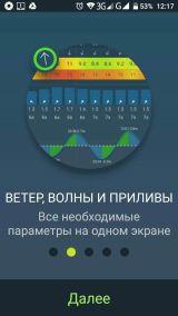 WINDY - предсказание ветра и погоды 4.2.41 Pro (Android)