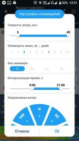 WINDY - сценарий ветра  возможно погоды 4.2.41 Pro (Android)