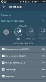 WINDY - астропрогноз ветра  может быть погоды 4.2.41 Pro WINDY - прогноз ветра и погоды 4.2.41 Pro (Android) + Ключ (Android)