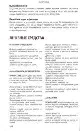 Полное руководство по выживанию в экстремальных ситуациях в дикой природе / SAS Survival Handbook / Джон Уайзмэн / pdf, DjVu