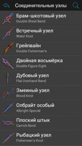 Knots 3D 7.0.3 (Android)