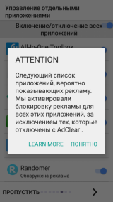 AdClear 8.0.0.507740 Full [Android]